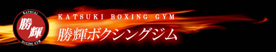 大阪府堺市北区からプロボクサーを育成する勝輝ボクシングジム