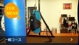 勝輝ボクシングジムの一般男性コース
