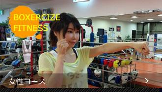 勝輝ボクシングジムの女性コース