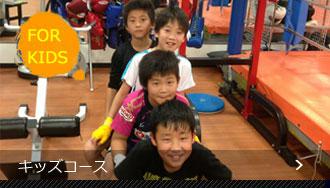勝輝ボクシングジムのキッヅ子供コース