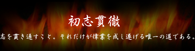 syoshikantetsu