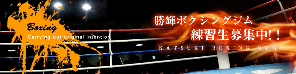 大阪府堺市北区のプロボクサー育成ボクシングジム