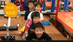 ボクシングジムの子供コース